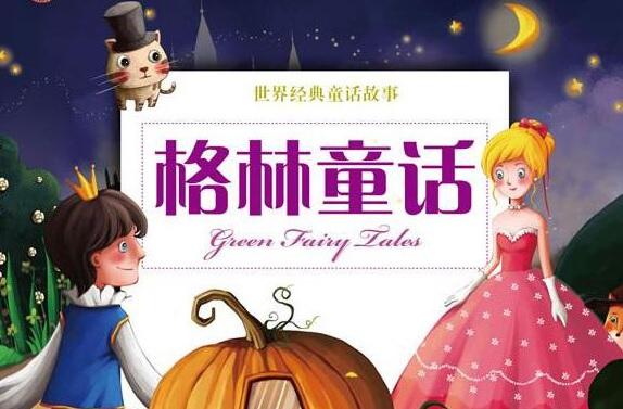 《格林童话故事》全192回MP3+PDF高清彩图