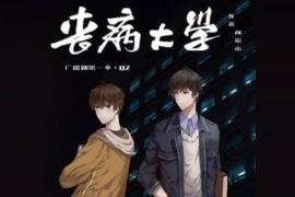 《丧病大学》广播剧第1-2季MP3音频