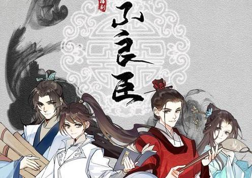 广播剧《不良臣》第1季MP3音频  广播剧 第1张