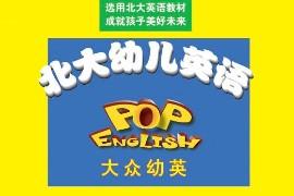 幼儿学英语视频《北大儿童英语-魔力宝贝》系列教程4CD