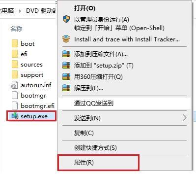 如何快速查看Windows镜像中的系统版本  Windows 教程 第2张