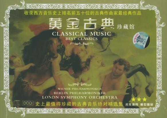 世界顶级古典音乐豪华版《黄金古典珍藏馆》10CD合集Flac  古典 第1张