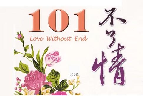 丽风群星2010《不了情101》4CD合集Wav