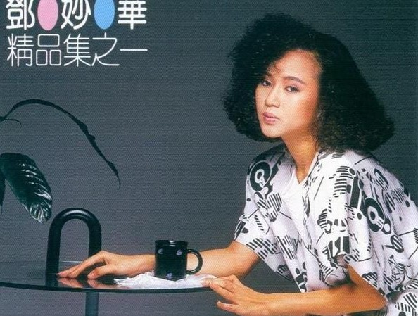 邓妙华《精品集Vol.01-12》新加坡版Wav无损  女歌手 第1张