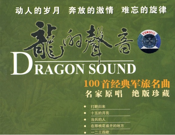 群星《龙的声音-100首经典军旅名曲》6CD合集Wav