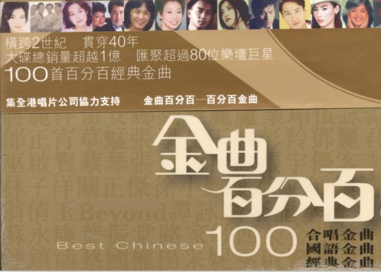群星《金曲百分百上》3CD合集香港版Wav  音乐 第1张
