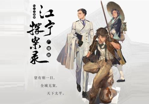 广播剧《江宁探案录》第1-2季MP3音频