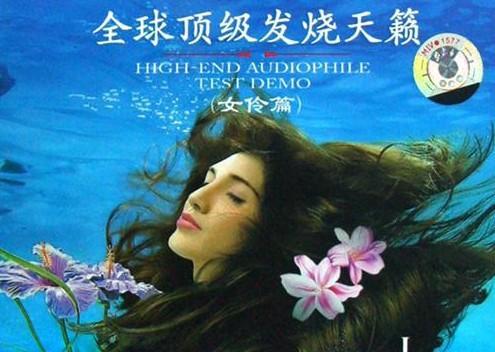 德国原装母带《全球顶级发烧天籁(女伶篇)》珍贵版本3CD合集Wav无损