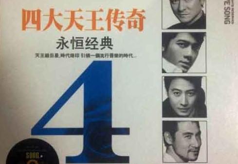 群星2015 《四大天王传奇-永恒经典》4CD合集Wav无损  音乐 第1张