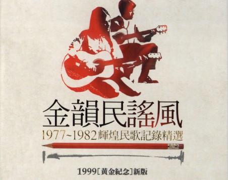 《金韵民谣风》1999黄金纪念版3CD合集Wav无损  音乐 第1张