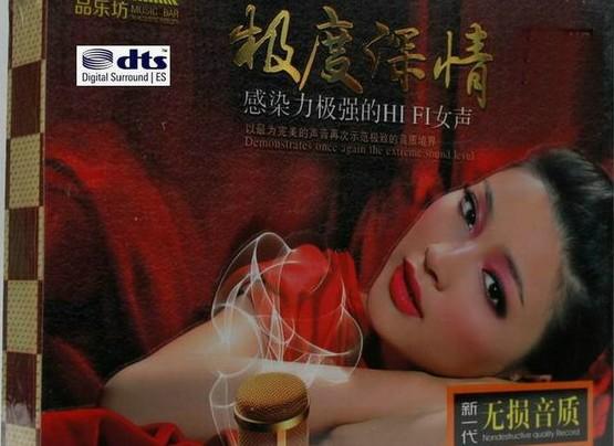 2015感染力极强的HIFI女声《极度深情》3CD合集Wav无损  音乐 第1张
