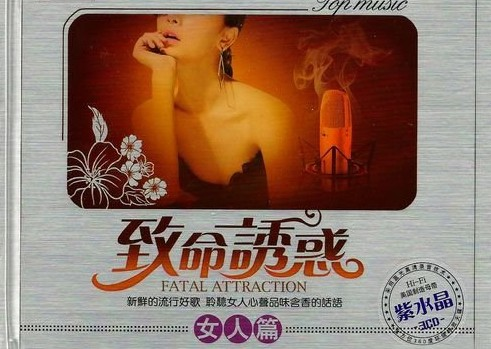 高清录音技术HD群星《致命诱惑·女人篇》3CD