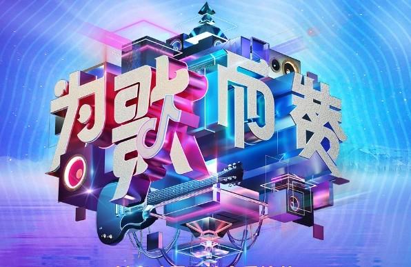 跨屏互动音乐综艺《为歌而赞》第1-7期MP3  综艺 第1张