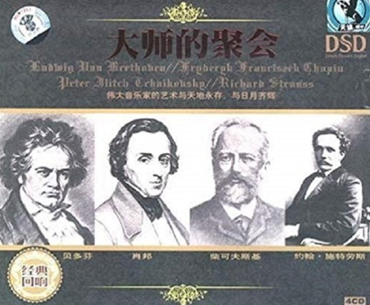 贝多芬/肖邦/柴可夫斯基古典名曲精选《大师的聚会》4CD