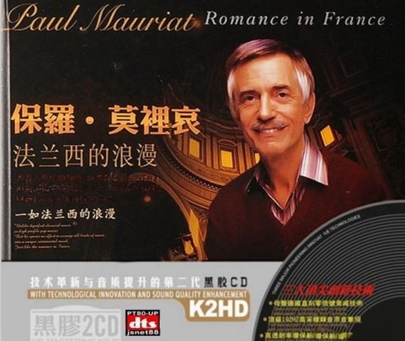 2015保罗莫里哀《法兰西的浪漫》2CD