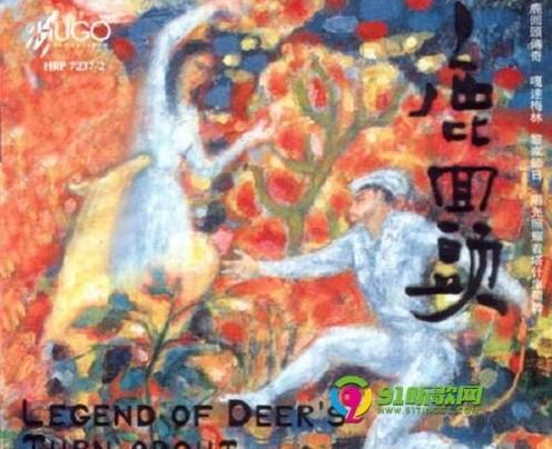 雨果唱片《中国管弦乐-鹿回头》Wav无损