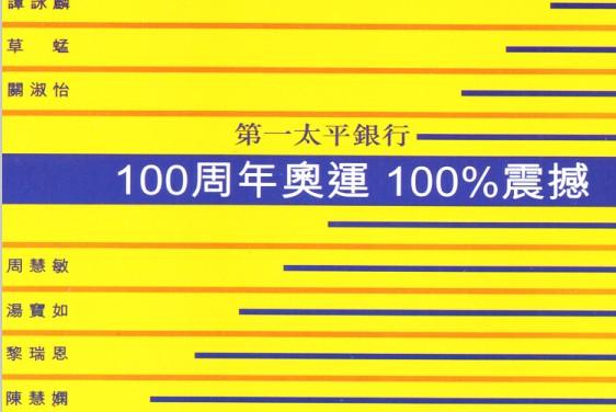 宝丽金群星1996第一太平银行 100周年奥运 100%震撼
