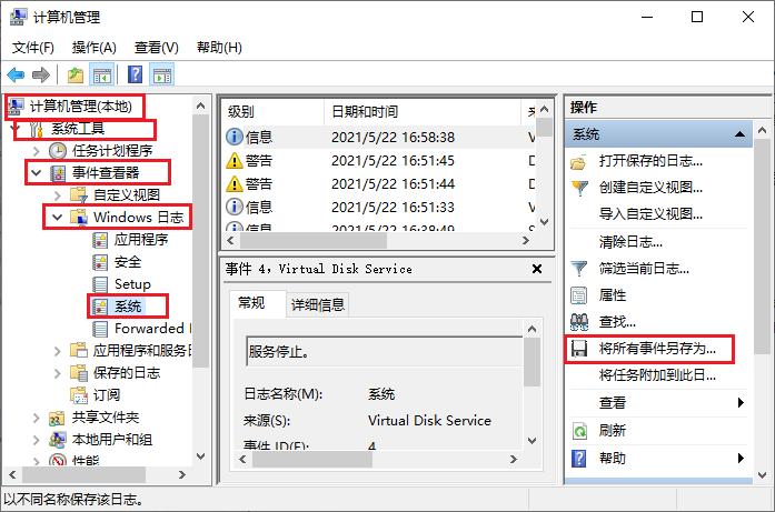 Windows系统日志查看和导出方法  教程 第2张