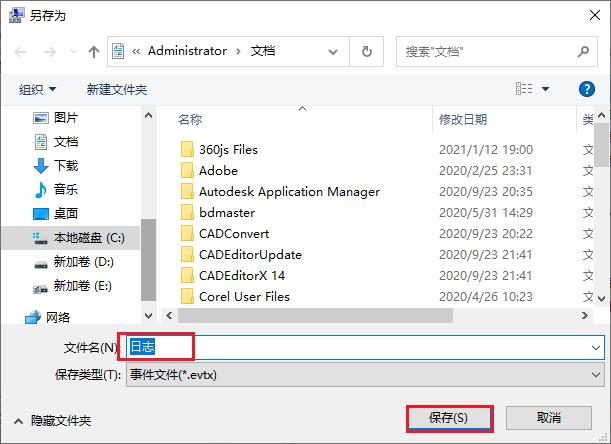 Windows系统日志查看和导出方法  教程 第4张