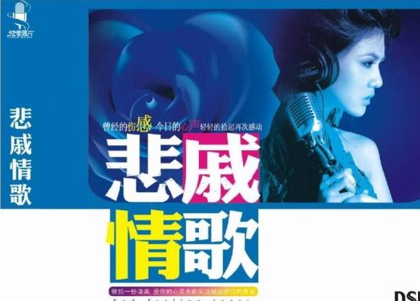 流行经典发烧极品《悲戚情歌》2CD