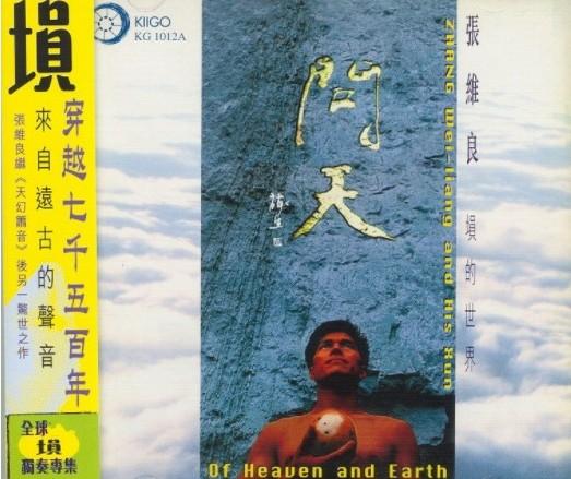 雨果唱片发烧天碟:张维良《埙的世界 - 问天》超合金版Wav无损  雨果 第1张