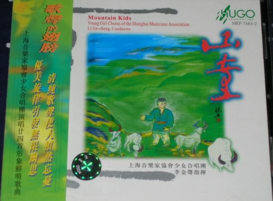 雨果唱片《李金声 - 上海音乐家协会少女合唱团 山童》Wav无损  雨果 第1张