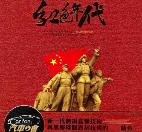 庆祝建党100周年 - 群星《红色年代》2CD黑胶碟  红歌 第1张