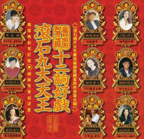 滚石群星-九大天王1992-1995年9CD  滚石 第1张