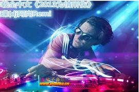 劲爆DJ舞曲专辑歌曲大全2000多首合集下载