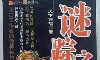 有声书《迷踪之国》全191集艾宝良+马旭演播合集[MP3百度云网盘下载  第1张