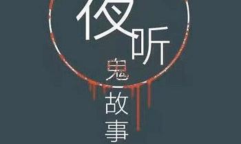 有声故事《恐怖鬼故事99集》哀家播讲百度云网盘下载