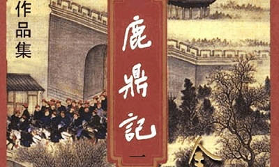金庸小说有声《鹿鼎记》音频合集百度云网盘下载