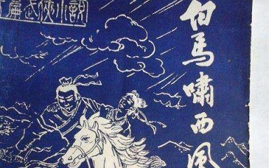 金庸小说有声系列《白马啸西风》音频合集百度云下载  第1张