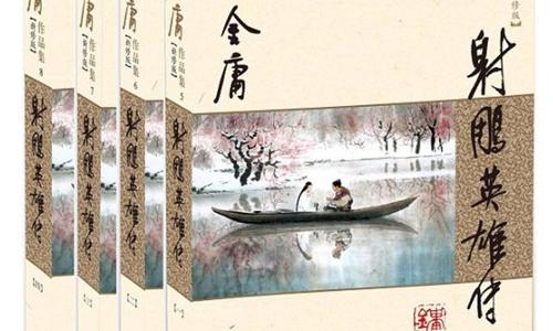金庸小说有声系列《射雕英雄传》音频合集百度云下载  第1张
