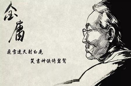 金庸小说14部有声书音频合集百度云下载  第1张