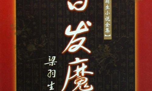 有声书《白发魔女传》全84集音频合集百度云下载  第1张