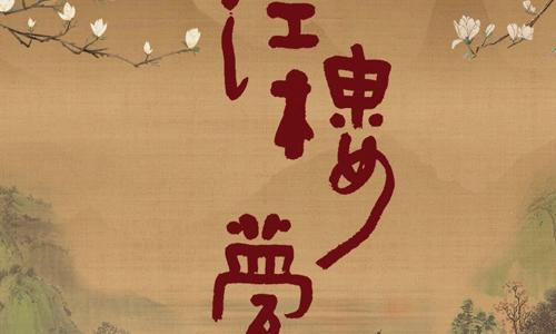 《红楼梦》梦幻版全景立体声广播剧共120集音频合集百度云下载  第1张