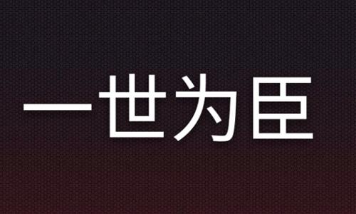 有声小说《一世为臣》广播剧音频合集[MP3/673.69MB]百度云下载  第1张