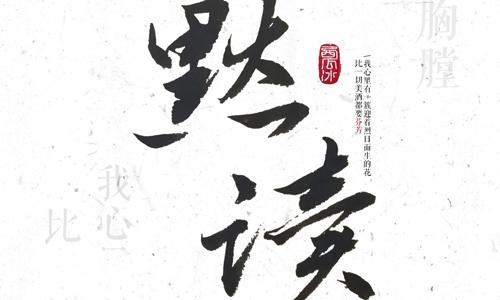 有声小说《默读》全五季广播剧音频合集[MP3/6.23GB]百度云下载  广播剧 第1张