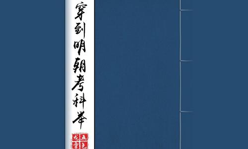 有声小说《穿到明朝考科举》广播剧音频合集[MP3/1.13GB]百度云下载  第1张