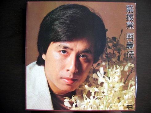 叶振棠五十周年精选歌曲合集[FLAC/MP3/2.39GB]百度云下载  第1张