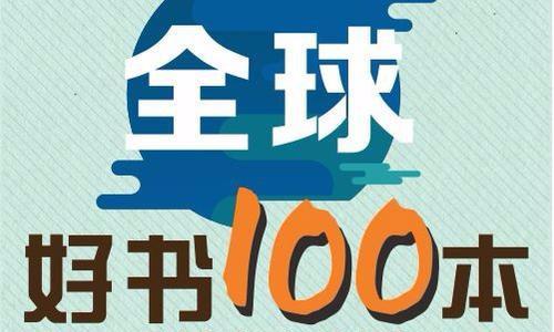 有声小说《精读全球好书100本》第二季音频合集[MP3/3.98GB]百度云下载  第1张