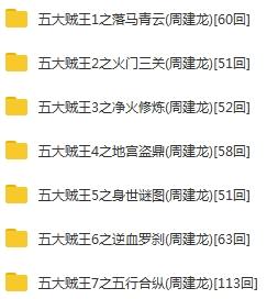 有声小说《五大贼王》7部合集音频[MP3/8.28GB]百度云下载  第2张