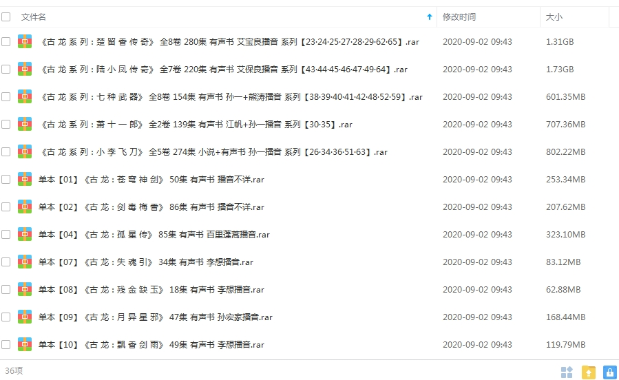 有声小说古龙武侠作品72部全(含最后遗作)[TXT/MP3/12.68GB]百度云下载  广播剧 第2张