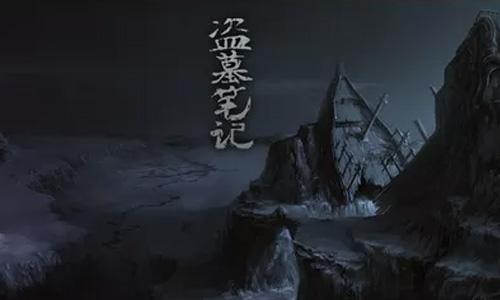 有声小说《盗墓笔记》4部合集高清音质128K[MP3/1.84GB]百度云下载  广播剧 第1张