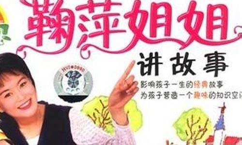 《鞠萍姐姐讲故事》音频120集[MP3/547.35MB]百度云下载  广播剧 第1张