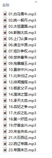 有声小说[袁腾飞主讲]《腾飞五千年》合集音频[MP3/16.62GB]百度云网盘下载  广播剧 第2张