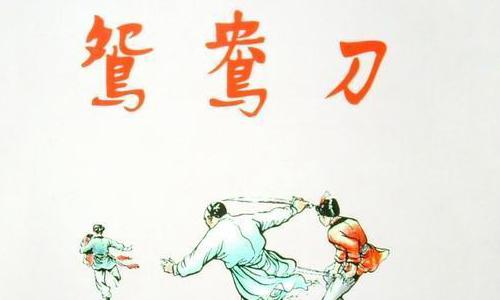 有声小说金庸系列-《鸳鸯刀》音频合集[MP3/341.69MB]百度云下载  广播剧 第1张