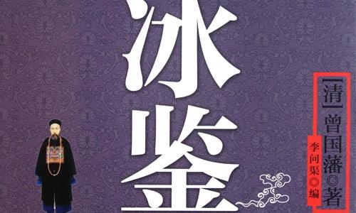 曾国藩《冰鉴》:教你看脸识人音频合集[MP3/333.52MB]百度云下载  广播剧 第1张