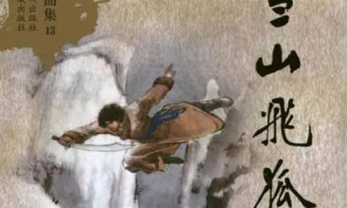 有声小说金庸系列-《雪山飞狐》音频合集[MP3/88.82MB]百度云下载  广播剧 第1张